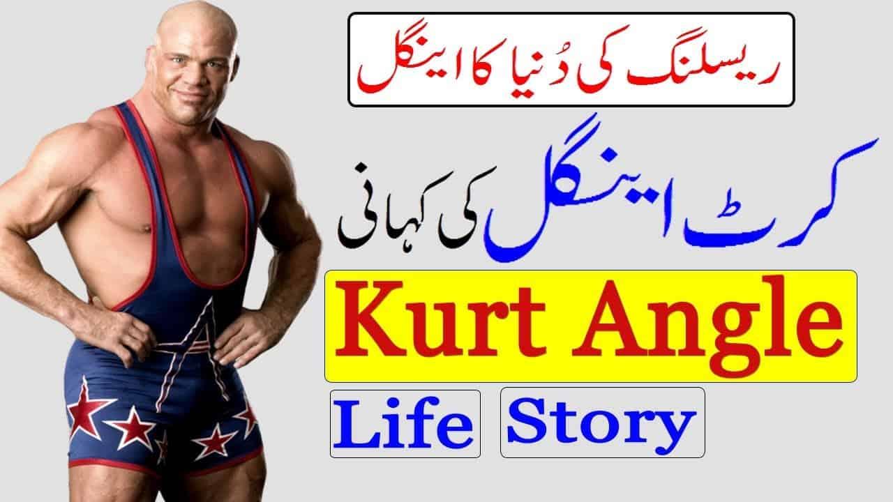 Kurt Angle Biography in Urdu/Hindi, Kurt Angle Career, Kurt Angle Wife, Kurt Angle GF, Kurt angle Family and more...