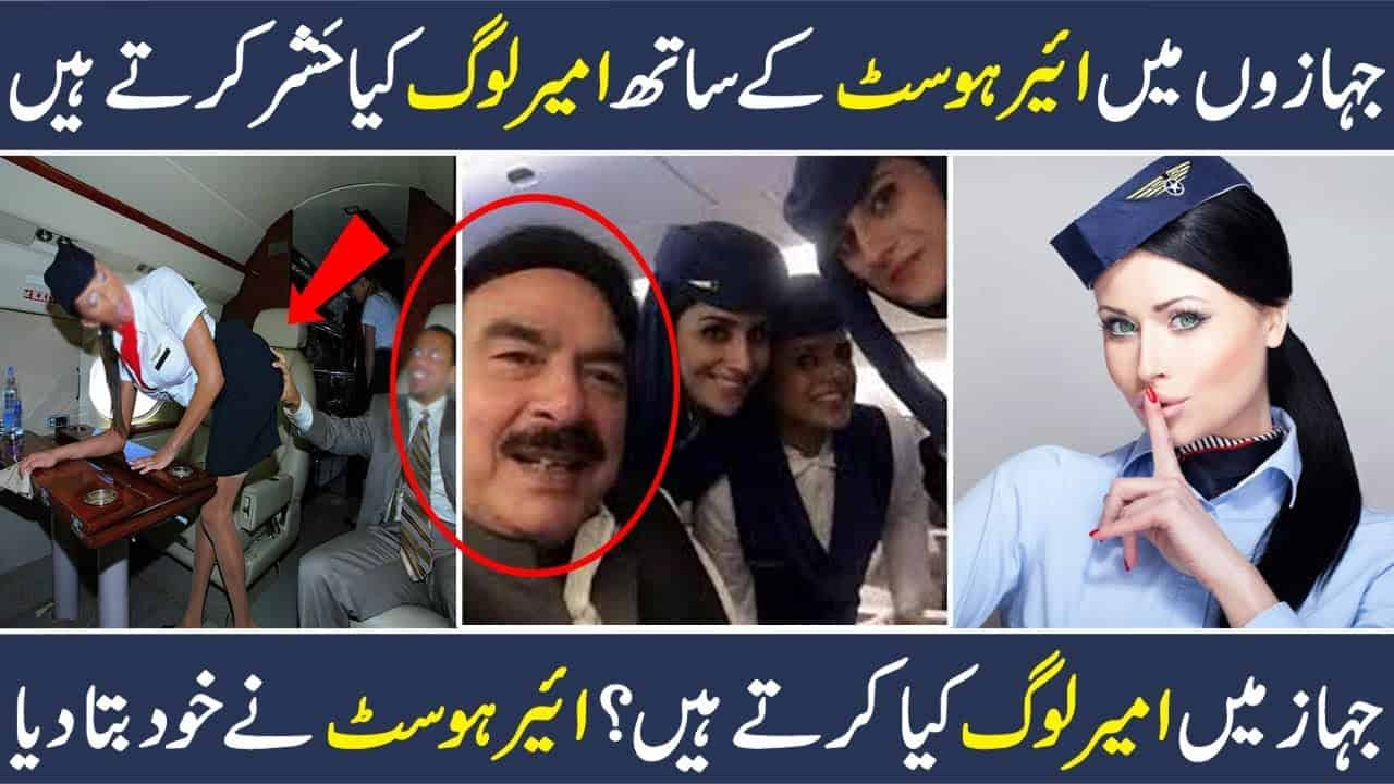 What Happened with Air Hostess in Private jet